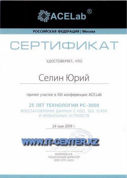 IT-Center - Профессиональное восстановление информации